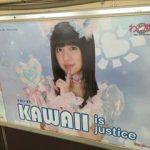 5月21日(土)のつぶやき:わーすた 魔法少女リリカル・リリカ(JR原宿駅)