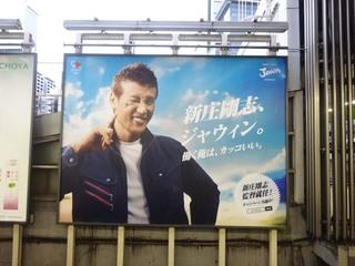 【1年前の広告】5月21日(木)のつぶやき:新庄剛志 ジャウィン(渋谷駅ビルボード)
