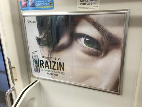 5月22日(日)のつぶやき:亀梨和也 RAIZIN(JR総武線)