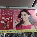 5月24日(火)のつぶやき:新木優子 チョコラBB(JR山手線中吊)