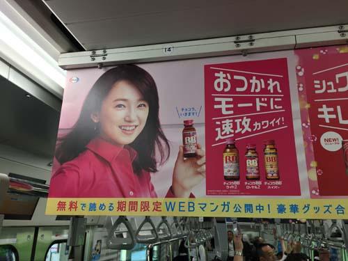 5月27日(金)のつぶやき:永作博美 チョコラBB(JR山手線中吊)