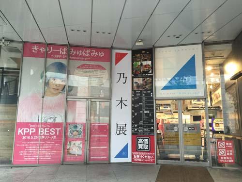 gooブログ 5月28日(土)のつぶやき:きゃりーぱみゅぱみゅ KPP BEST・乃木展(渋谷駅前TSUTAYA)