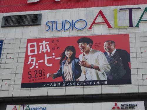gooブログ 5月29日(日)のつぶやき:有村架純・瑛太・鶴瓶 日本ダービー(新宿アルタ)