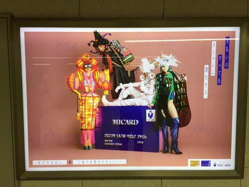 5月3日(火)のつぶやき:MICARD 三越伊勢丹(地下鉄新宿駅)