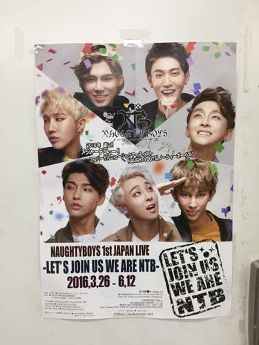 gooブログ 5月30日(月)のつぶやき:NAUGHTYBOYS 1st JAPAN LIVE(大久保駅)