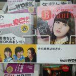 【1年前の広告】5月4日(月)のつぶやき:シシド・カフカ ホットペッパービューティー
