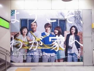【1年前の広告】5月5日(火)のつぶやき:相葉雅紀、有村架純 ようこそ、わが家へ(渋谷駅)
