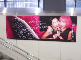 【1年前の広告】5月6日(水)のつぶやき:野口ジュリ 上善如水 白瀧酒造(渋谷駅)