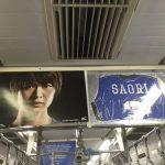 5月6日(金)のつぶやき:木村沙織 mizuno(JR電車中吊り広告)