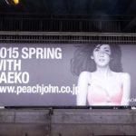 【1年前の広告】5月7日(木)のつぶやき:紗栄子 PEACH JOHN(渋谷駅)