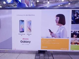 【1年前の広告】5月9日(土)のつぶやき:Galaxy docomo(駅ビルボード)