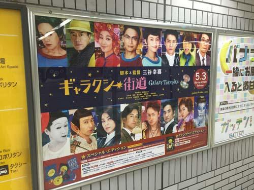 5月9日(月)のつぶやき:綾瀬はるか ギャラクシー街道(JR池袋駅)