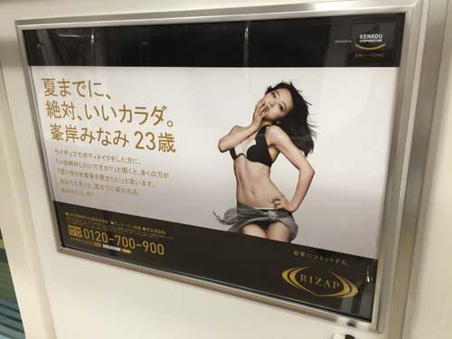 5月5日(木)のつぶやき:AKB峯岸みなみ ライザップ(JR電車広告)