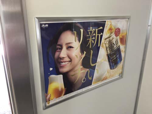 5月25日(水)のつぶやき:松下奈緒 アサヒプライムリッチ(JR総武線)