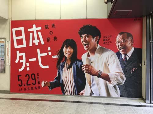 5月26日(木)のつぶやき:有村架純・瑛太・鶴瓶 日本ダービー(JR渋谷駅)