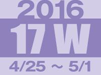 フォト蔵 2016年第17週(4/25〜5/1)東京の広告画像一覧:2,939枚