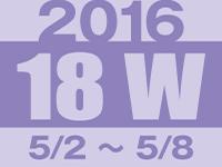 フォト蔵 2016年第18週(5/2〜5/8)東京の広告画像一覧:3,002枚