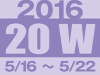 フォト蔵 2016年第20週(5/16〜5/22)東京の広告画像一覧:3,116枚