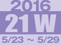 フォト蔵 2016年第21週(5/23〜5/29)東京の広告画像一覧:3,156枚