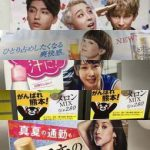 Seesaaブログ【2016年第22週】東京の広告まとめ:1日1枚