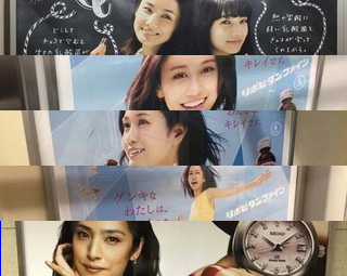 Seesaaブログ【2016年第24週】東京の広告まとめ:1日1枚