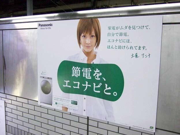 ameblo 5年前の東京OOH交通広告<~6月18日>Tokyo AD 5yrs ago