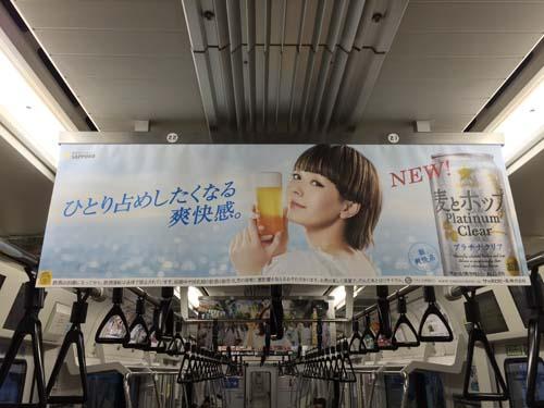 gooブログ 5月31日(火)のつぶやき:木村カエラ 麦とホップ(JR総武線)