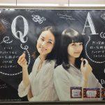 gooブログ 6月13日(月)のつぶやき:吉田羊・小松菜奈 ロッテ乳酸菌ショコラ(池袋駅)