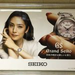 gooブログ 6月17日(金)のつぶやき:天海祐希 グランドセイコー(地下鉄新宿駅)