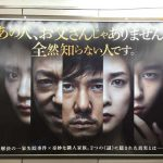 gooブログ 6月18日(土)のつぶやき:西島秀俊・竹内結子ほか 映画クリーピー(池袋)