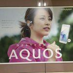 gooブログ 6月20日(月)のつぶやき その1:加藤綾子 SHARP AQUOS(JR新宿駅)