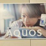 gooブログ 6月20日(月)のつぶやき その2:加藤綾子 SHARP AQUOS(JR新宿駅)