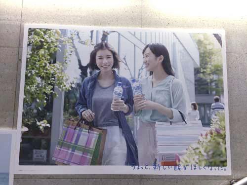 gooブログ 6月23日(木)のつぶやき:松岡茉優 アクエリアスウォーター(JR新宿駅)