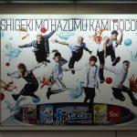gooブログ 6月24日(金)のつぶやき:GENERATIONS ブルボン フェットチーネグミ(渋谷駅)