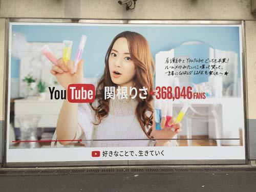 gooブログ 6月25日(土)のつぶやき:関根りさ Youtube(渋谷駅)