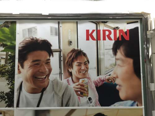 gooブログ 6月26日(日)のつぶやき:照英・狩野英孝・堺雅人 KIRIN(JR新宿駅)