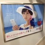 gooブログ 6月28日(火)のつぶやき:堀田茜 UQ mobile(電車ドア横広告)