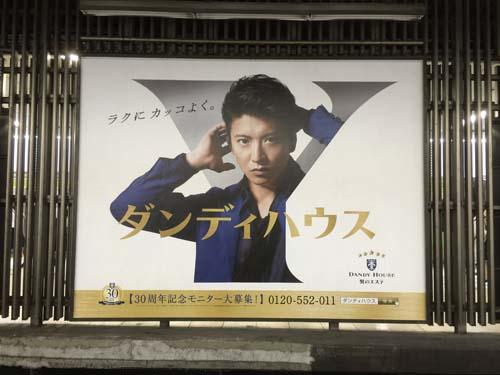 gooブログ 6月3日(金)のつぶやき その1:木村拓哉 ダンディハウス(JR渋谷駅)