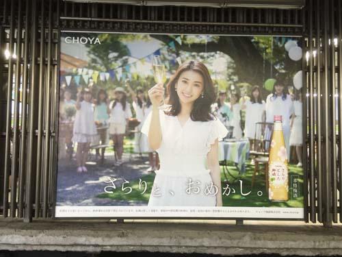 gooブログ 6月3日(金)のつぶやき その2:大島優子 CHOYA(JR渋谷駅)