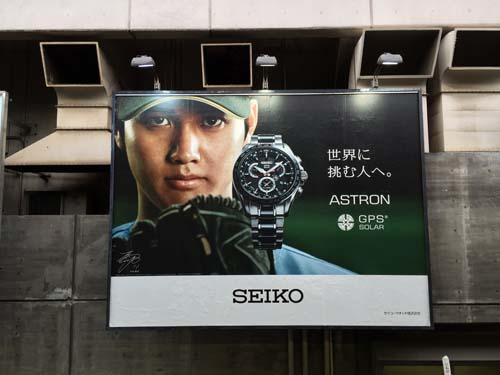 gooブログ 6月5日(日)のつぶやき:大谷翔平 SEIKO(JR新宿駅)