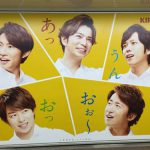 gooブログ 6月6日(月)のつぶやき:嵐 47都道府県の一番搾り(新宿駅メトロプロムナード)