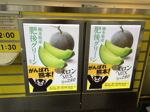 gooブログ 6月2日(木)のつぶやき その1:くまモン がんばれ熊本!(JR新宿駅ホーム)