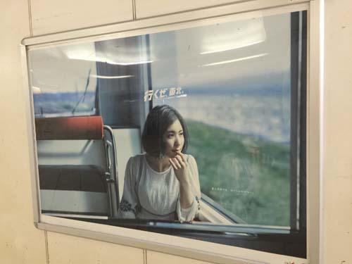 gooブログ 6月4日(土)のつぶやき その2:松岡茉優 行くぜ、東北。(池袋駅)