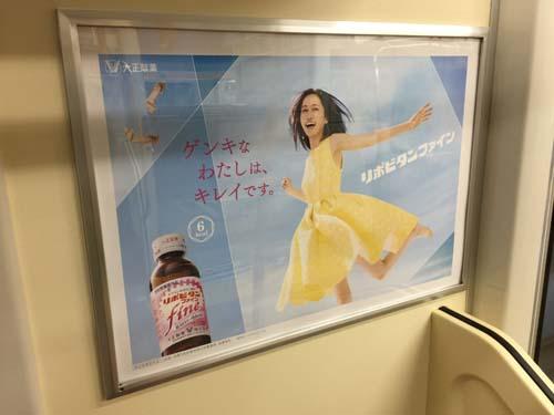 gooブログ 6月16日(木)のつぶやき:前田敦子 リポビタンファイン(山手線)