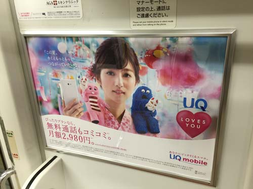 gooブログ  6月29日(水)のつぶやき:堀田茜 UQ mobile(電車ドア横広告)
