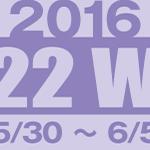 フォト蔵 2016年第22週(5/30〜6/5)東京の広告画像一覧:2,993枚