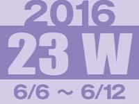 フォト蔵 2016年第23週(6/6〜6/12)東京の広告画像一覧:2,962枚