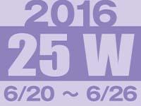 フォト蔵 2016年第25週(6/20〜6/26)東京の広告画像一覧:3,099枚