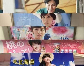 Seesaaブログ【2016年第26週】東京の広告まとめ:1日1枚