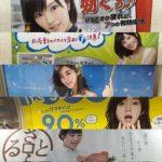 Seesaaブログ【2016年第27週】東京の広告まとめ:1日1枚